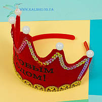 Праздничная корона с Новым Годом красная, фото 2