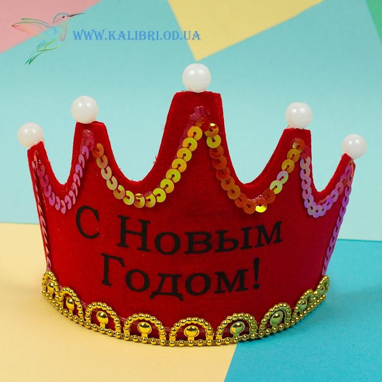 Праздничная корона с Новым Годом красная