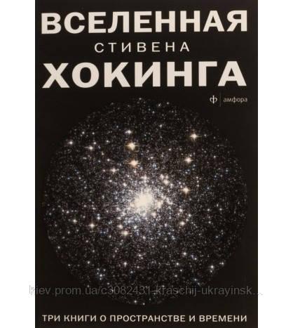 Вселенная Стивена Хокинга Стивен Хокинг