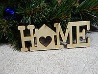"Декоративная добавка из дерева ""Home"" 9,5*12см, деревянный мини декор"