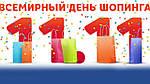 11/11 Всесвітній день шопінгу на Gummy.com.ua