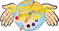 Стенд для кліпсів Світ очима дітей (0209)
