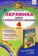 Перлинка кнз літчитання : Віра Науменко доддо підруч«Літературне читання» для 4-го клнавчпосіб Генеза,