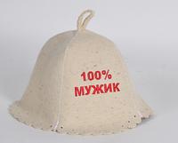 Шапка для бани и сауны войлочная 100% мужик