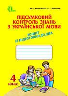 Підсумковий контроль знань з української мови, 4 кл Вашуленко МС Дубовик СГ