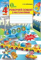 Робочий зошит з математики, 4 кл Оляницька ЛВ