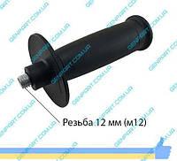 Ручка для болгарки O12 (в корпус редуктора)