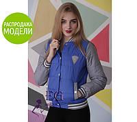 Женская куртка-бомбер  Распродажа