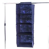 Подвесной модуль в шкаф для вещей L ORGANIZE HP-L синий