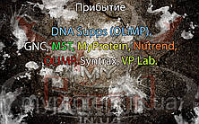 Поступление: DNA Supps (OLIMP), GNC, MST, MyProtein, Nutrend, OLIMP, Syntrax, VP Lab.