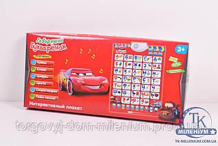 Азбука Букварёнок (интерактивный плакат) в коробке 49/23/4см. 7289
