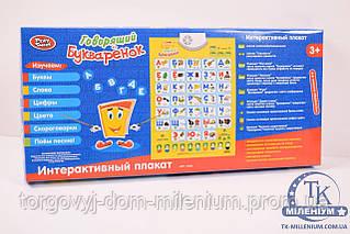 Азбука (интерактивный плакат) Букварёнок 7002