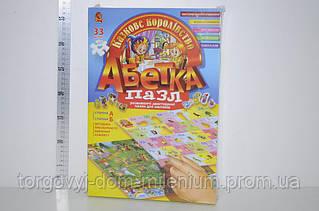 Азбука пазлы 33 элемента украинская Сказочное королевство DT33PU