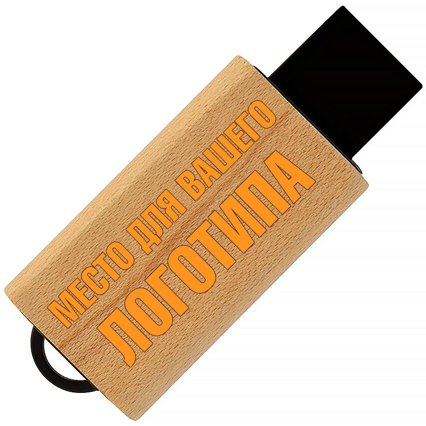Деревянный USB флеш-накопитель, 32ГБ, бежевый цвет (0252 32ГБ)