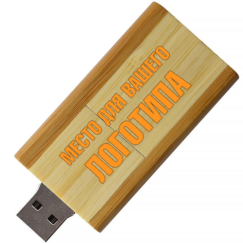 Деревянный USB флеш-накопитель, 32ГБ, бежевый цвет (0212-1 32ГБ)
