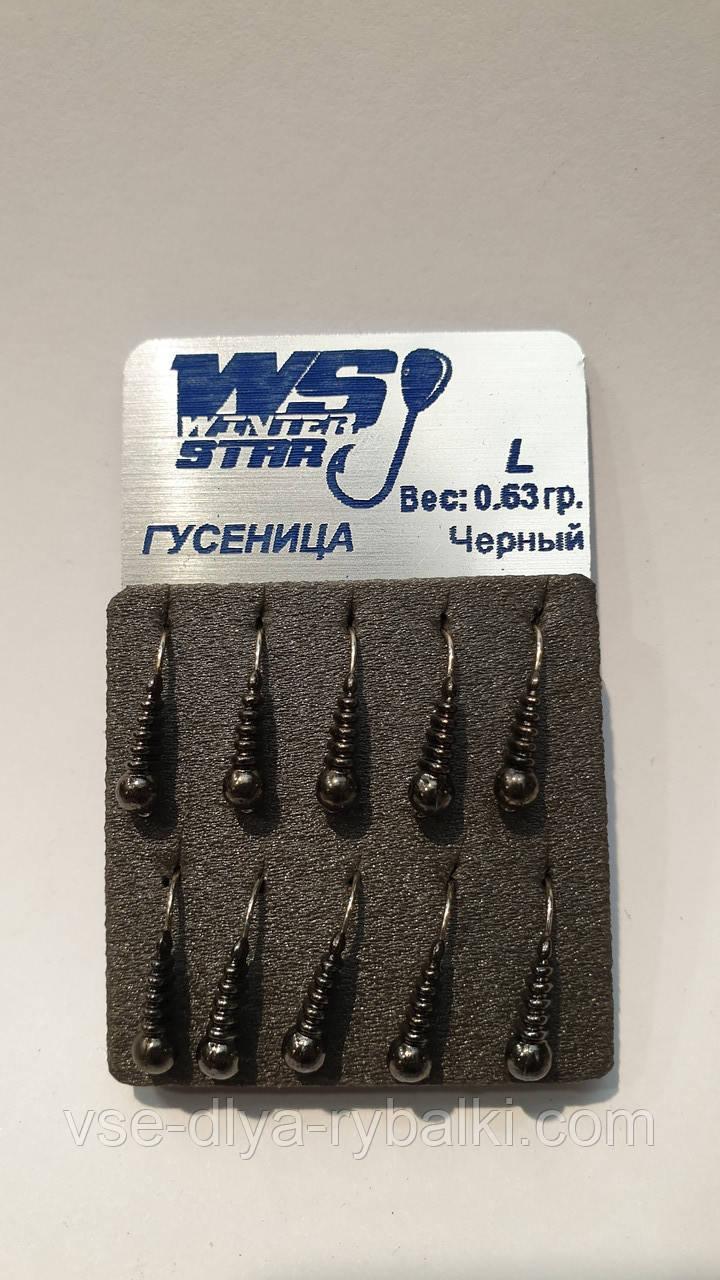 Мормышка вольфрамовая Winter Star(гусеница ушко 150 040)