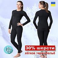 Термобельё женское Кифа повседневное с шерстью, комплект черный XXL
