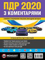 Iлюстровані ПДР України з коментарями: навчальний посібник