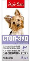Стоп-зуд суспензия для собак (15мл) Апи-сан