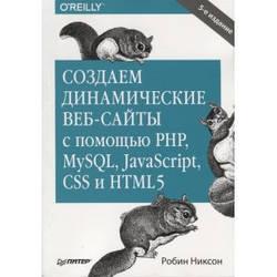 Книга Створюємо динамічні веб-сайти за допомогою PHP, MySQL, JavaScript, CSS і HTML5 Автор - Н. Робін (Пітер)
