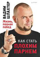 Книга Как стать Плохим Парнем. Автор - Вадим Шлахтер (Питер)