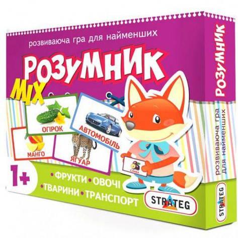 """Гра 30300 (укр.) Стратег, """"Маленький розумник, MIX"""", в одній коробці всі серії 28-19,5-3 см, фото 2"""