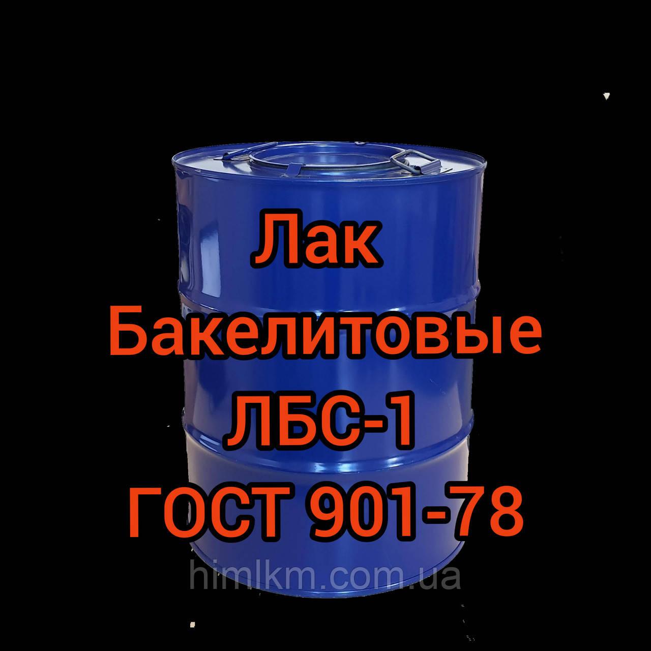 Лак бакелитовый ЛБС-1