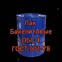 Лак бакелитовый ЛБС-1, фото 1