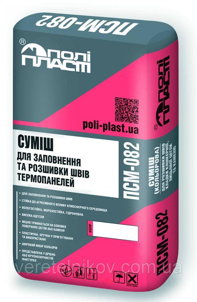 смесь ПСМ-082 торговой марки Полипласт