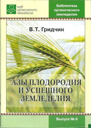 Азы плодородия и успешного земледелия. Гридчин В.Г.