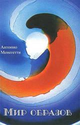 Книга Світ образів. Автор - Антоніо Менегетті (Антоніо Менегетті)