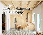 Дом из фанеры на Майорке
