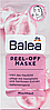 Очищающаямаска-пленка для лица Balea Peel off Maske., 2st. х 8 ml.