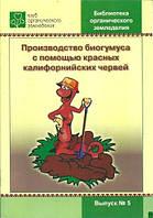 БРОШУРА ВИРОБНИЦТВО БІОГУМУСУ З ДОПОМОГОЮ ЧЕРВОНИХ КАЛІФОРНІЙСЬКИХ ЧЕРВ'ЯКІВ