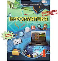 Підручник Інформатика 4 клас нова програма Авт: Г. В. Ломаковська, Г. О. Проценко, Й. Я. Ривкінд Вид-во: Освіта