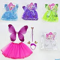 Карнавальный набор для девочки Бабочка 4 предмета: юбка, крылья, жезл, ободок