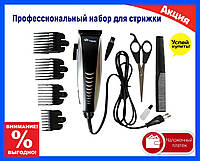 Профессиональная Машинка для стрижки волос с насадками DOMOTEС DT-4604