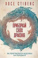 Книга Приборкай своїх драконів. Як перетворити недоліки на переваги. Автор - Хосе Стівенс (КСД)