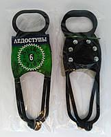 Ледоходы Ледоступы для обуви оптом 6 шипов качество