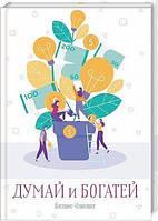 Книга Думай и богатей. Бизнес-блокнот. Автор - В. Меренкова (Клуб Семейного Досуга)