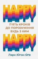 Книга HAPPY HAPPY: 5 кроків до порозуміння будь з ким. Автор - Ларс-Юган Оґе (КСД)
