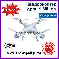 Профессиональный квадрокоптер дрон 1 Million с WiFi камерой (Pro). Квадрокоптеры с камерой на радиоуправлении