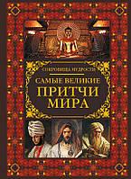 Книга Самые великие притчи мира. (АСТ)