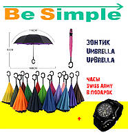 Зонтик одноцветный UmbrellaUpBrella, Мужские стильные часы Swiss Army в ПОДАРОК