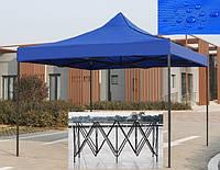 Шатер 2,5х2,5 м  Палатка для торговли, дачи, пляжа.