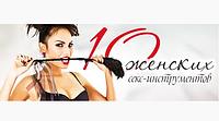 10 женских секс-инструментов