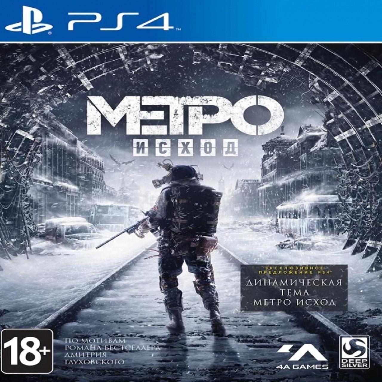 Metro Exodus RUS PS4