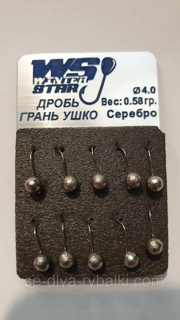 Мормышка вольфрамовая Winter Star(дробь грань ушко 104 040)