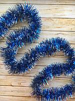Топ! 5 см диаметр Красивый дождик для декора Синий с белыми кончиками, Длина 3 метра