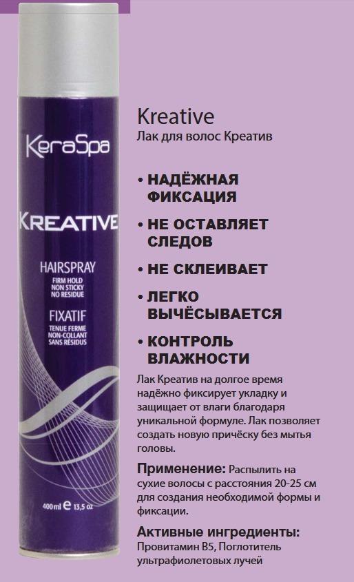 Лак для волос KeraSpa Kreative Hairspray Fixatif 400 ml 01203